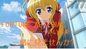 FORTUNE ARTERIAL~赤い約束~ 02 (8) 02.jpg